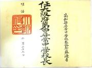 104初代校長加藤逢吉先生の辞令 発令者は大阪府実物