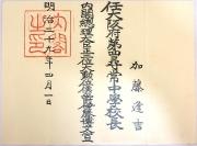 105初代校長加藤逢吉先生の辞令 発令者は内閣総理大臣伊藤博文実物