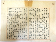 112「兎狩之記」(1900(明治33)年)実物