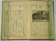 113 明治時代に使われた教科書6冊 日本史