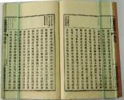 113 明治時代に使われた教科書6冊 漢文