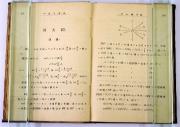 113 明治時代に使われた教科書6冊 数学