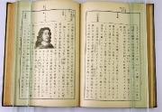 113 明治時代に使われた教科書6冊 世界史
