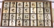 114国語の文法指導用の教具実物