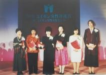 エイボン女性大賞受賞