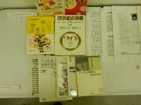 米沢富美子先生のおもな著書(資料プリン卜にリス卜)