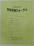 茨木高校110周年記念「茨高学問フォーラム」の記録冊 子