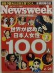 Newsweek誌で「世界が認めた日本人女性100人」に選 ばれる
