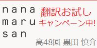 翻訳703(ナナマルサン)