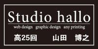 スタジオハロー 山田博之